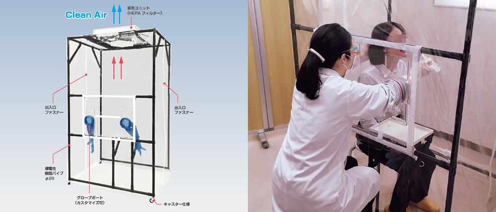 陰圧ブース/HEPAフィルター付空気清浄機能「組立式 ドクターバリア」新発売