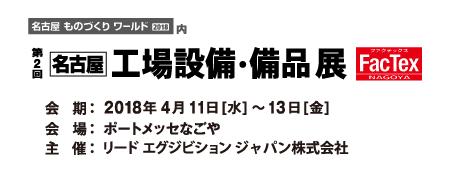 第2回 名古屋 工場設備・備品展 FacTex NAGOYA出展のお知らせ