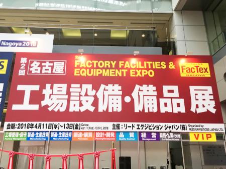 第2回 名古屋 工場設備・備品展 おかげさまで無事終了いたしました!