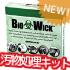 新商品BioWick