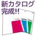 新カタログ発刊