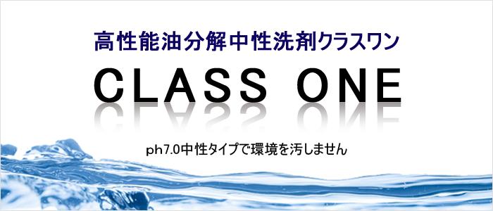 高性能 油分解中性洗剤クラス・ワン103Kで工場床の油汚れをキレイに!
