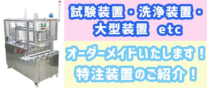 特注装置 製作事例のご紹介!