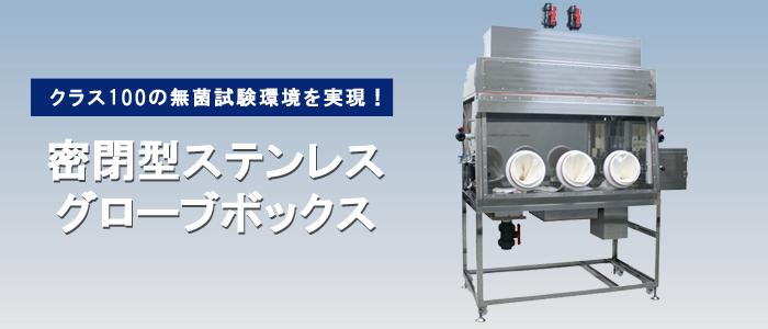 密閉型ステンレスグローブボックス(無菌アイソレーター)のご紹介