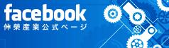 facebook 伸榮産業公式ページ